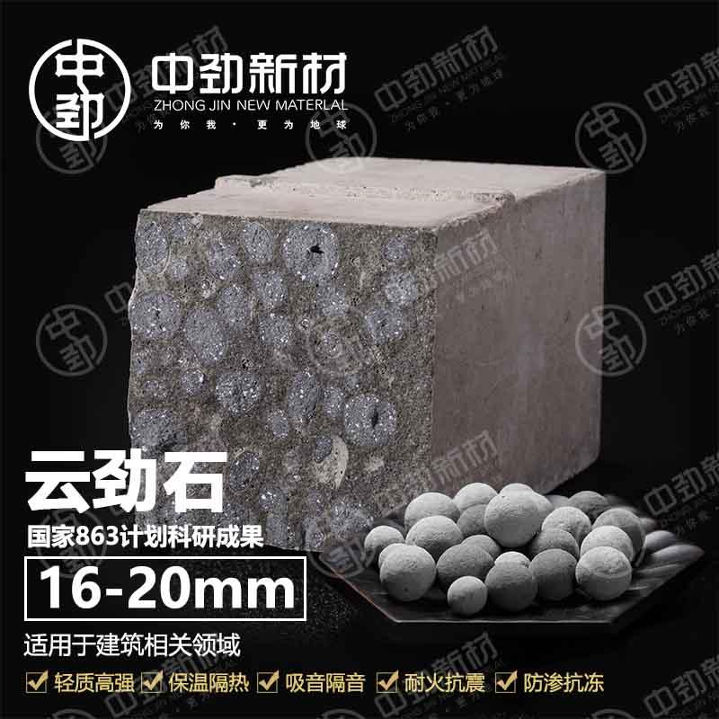 中劲云豆石 轻骨料 轻质高强保温隔热 环保新建筑免烧陶粒