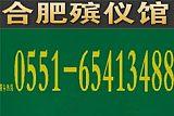合肥殡仪馆电话0551-65413488