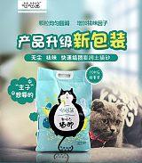 膨润土猫砂猫沙10kg20斤结团一件代发批发代销经销