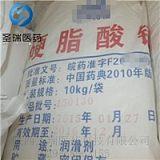 药用级硬脂酸镁(医药级硬脂酸镁)可供批件