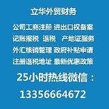 济南市 外贸公司注册,代理记账,退税,产地证 ,外汇核销管理