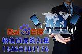 福建莆田百度推广营销、百度信息流开户服务