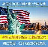 美国空运进口专线 美国洛杉矶到香港空运进口专线