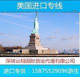 美国空运进口中国时效 美国进口空运专线
