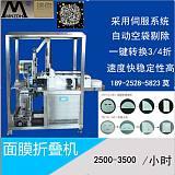 深圳面膜包装机械设备 面膜无纺布折叠机 折面膜纸机