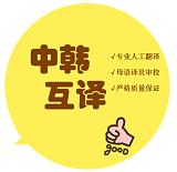 大连韩语翻译 正规翻译品牌