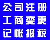 专业深圳公司注册(科技、贸易、实业、电子、个体户如餐厅奶茶店等)