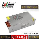 通天王15V1200W 80A集中供电工控设备大功率LED开关电源