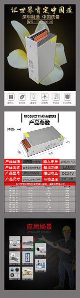 通天王24V1200W 50A集中供电开关电源转换器大功率高品质