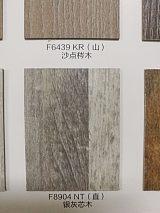 伊美家防火板8904NT银灰芯木,富美家同款仿色耐火板