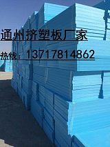 北京挤塑板,北京挤塑板厂,北京挤塑板价格