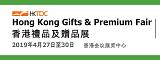 2019年香港礼品及赠品展览会;