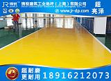 上海环氧地坪、上海环氧地坪优质厂家