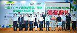 2019第四届中国(国产金沙成人综合)国际新能源、节能及智能汽车展览会;