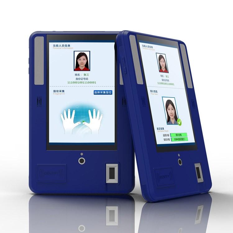 前海高樂F5人臉指紋身份證信息采集終端平板