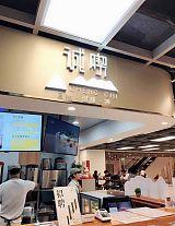深圳诚喫茶店大概需要支付多少钱