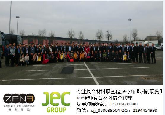 2019年全球规模最大复材展法国JEC复合材料展览会