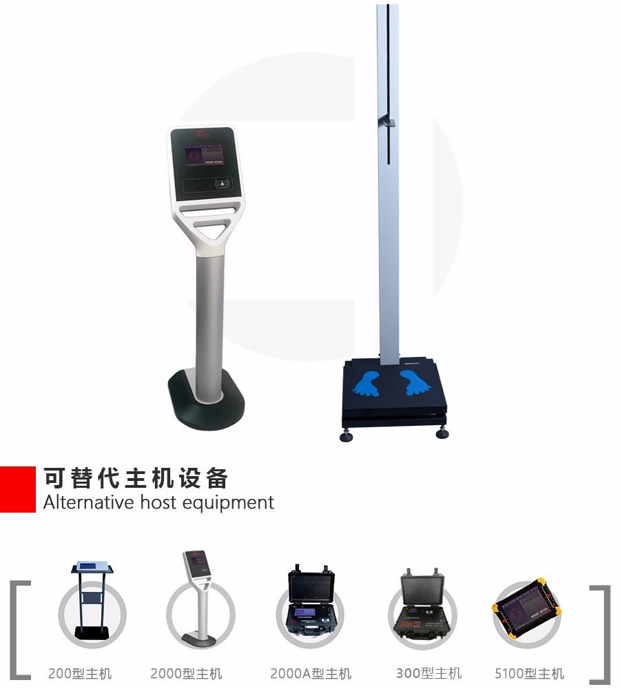 泰美泉校园体测设备(2000型身高体重测试仪(压头式))