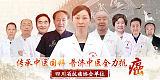 全国肿瘤医生前十名四川成都中医肿瘤专家