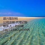青岛代理公司注册,变更,注销