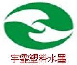 宇霏抚州水性塑料油墨南昌水性塑料油墨赣州水性塑料油墨
