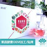 燕窩果蔬酵素口服液飲品液體飲料OEM貼牌代加工廠家;