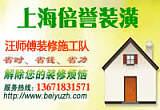 上海嘉定新房装修公司