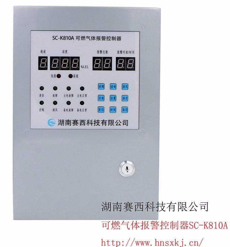 可燃气体报警控制器——湖南赛西科技可燃气体报警器招商