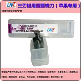 手机外壳专用铣刀 高光铝合金三刃圆弧铣刀 外观成型刀 非标刀具订制;