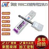 广东UNT高光铝用铣刀 2刃 3刃合金立铣刀 CNCl钨钢锣刀 非标刀具订制