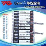 韩国YG-1多功能丝锥 COMBO机用螺旋槽丝锥 不锈钢、铜、铝丝攻
