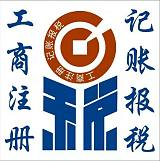 清溪塘厦凤岗代理记账公司注册