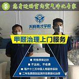 西安恒宇专业除甲醛公司;