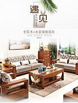 胡桃木實木沙發茶幾客廳全實木組合套裝家具新現代中式成套沙發;