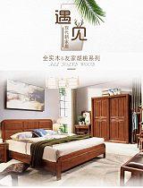 簡約現代實木簡約新中式胡桃木實木床臥室家具雙人1.8實木;
