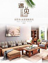 转角沙发胡桃木茶几全实木沙发组合客厅中式转角沙发
