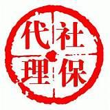 广州劳务工社保代缴,广州商场门店社保代办,广州个体户办理