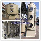 【喷淋塔】废气处理设备,有机废气处理成套设备