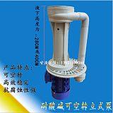 【cl系列化工泵】喷淋塔液下循环泵 耐酸碱可空转立式循环泵;