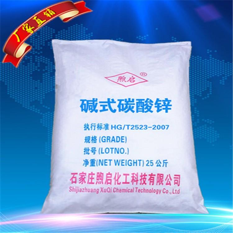 工业级 优极品 煦启化工 炉甘石专用碱式碳酸锌