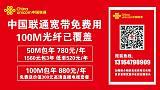 惠阳大亚湾联通光纤宽带营业厅报装受理中心;
