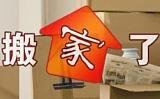 济南居民搬家 公司搬家 长短途运输 空调移机 济南历下店
