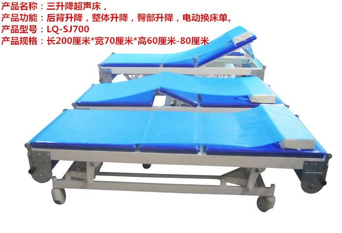河南连旗超声床,电动换床单功能,升降功能,买进200卷床单送1台超声床