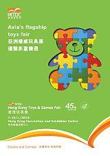 2019年香港国际玩具婴童展览会