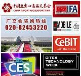 2019年全球家電電子通訊IT信息照明玩具禮品展覽會;