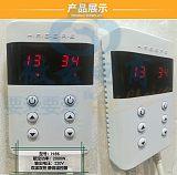 溫控器H-86雙溫顯示器可調節靜音數顯溫控器開關電熱板電熱膜電暖炕