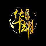 宾县华耀文化传媒有限公司,招火山视频主播,待遇优厚