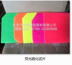 橡胶杂件专用色母 耐硫化、耐移色 固体片状
