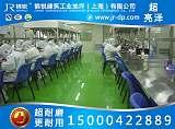 上海防腐地坪,上海环氧防腐地坪免费报价