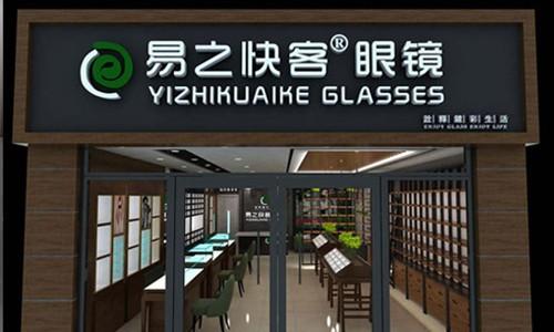 昆山眼镜加盟,吴江眼镜店怎么开,如皋如何开眼镜店